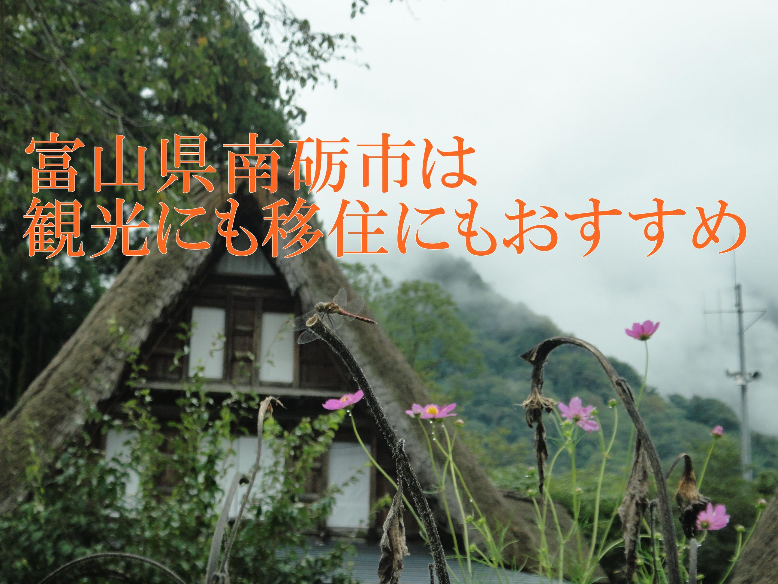 富山県南砺市へ移住をガチでおすすめする理由