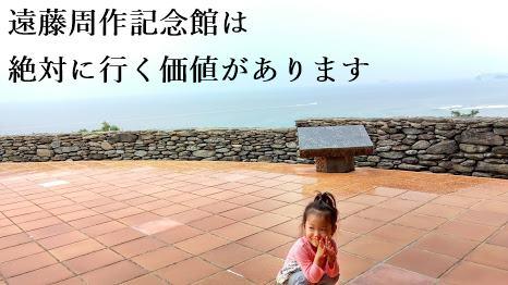 遠藤周作文学館は遠藤周作ファンはもちろん長崎旅行にもおすすめ!