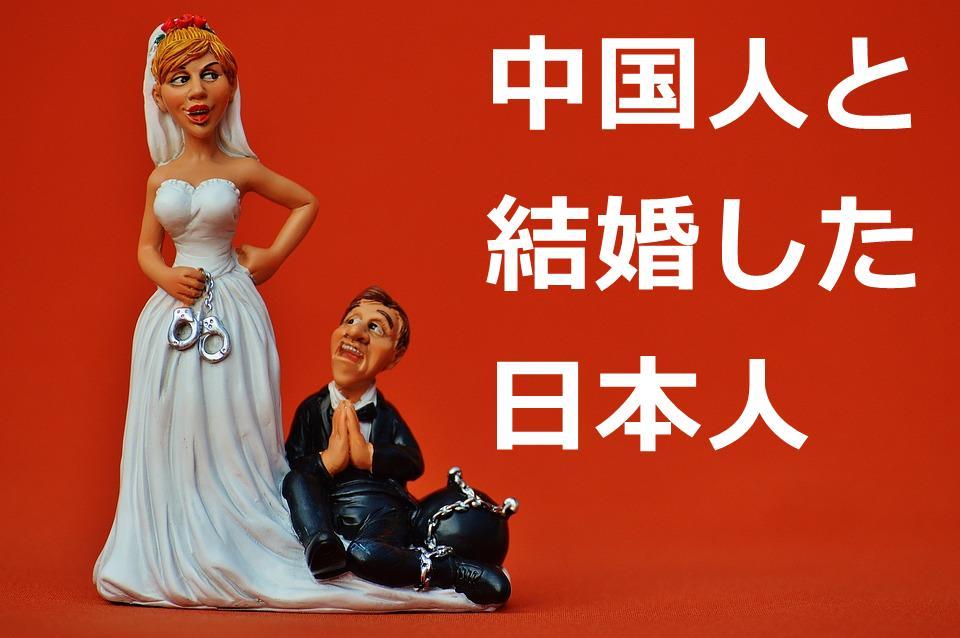 中国人と国際結婚した日本人の現実 ④留学先で出会って