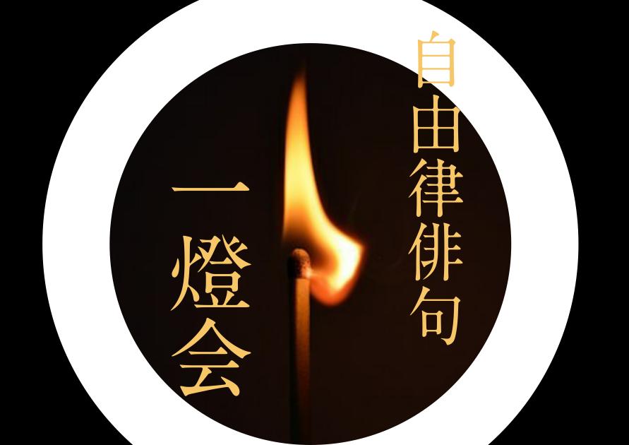 自由律俳句 一燈会 10月句会