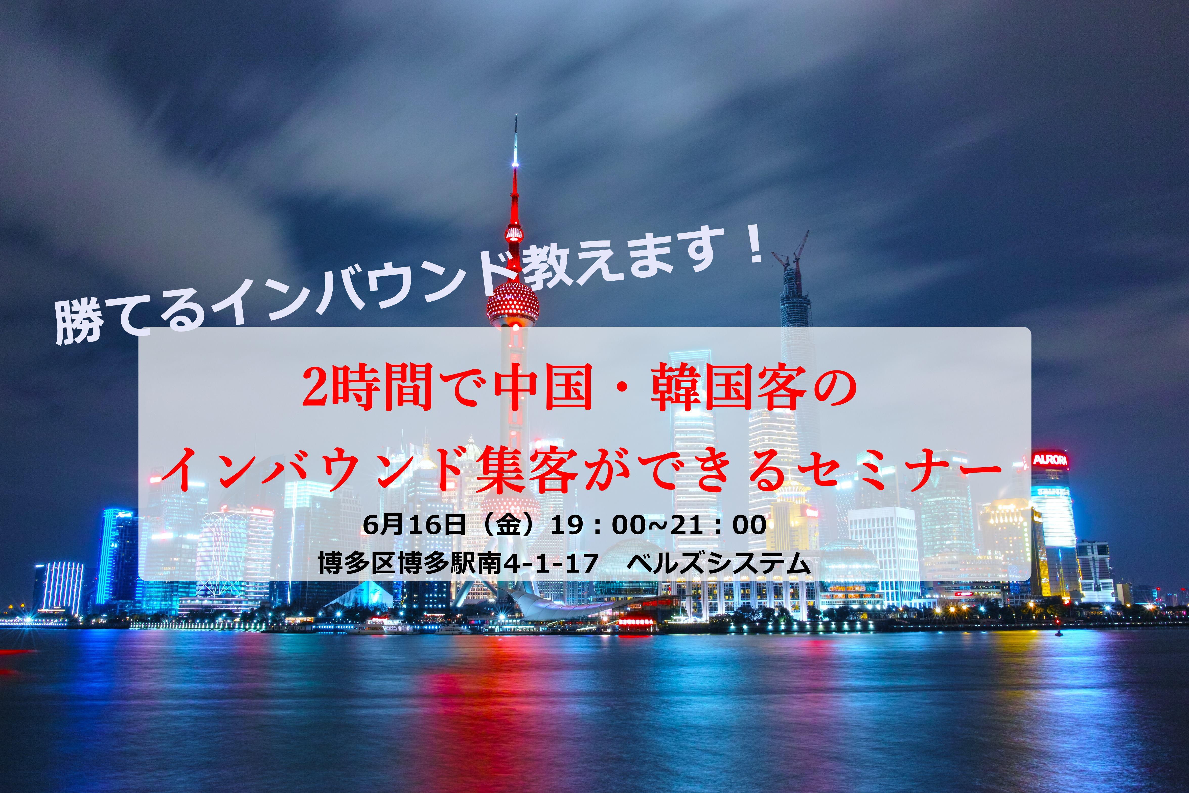 6月16日 福岡市博多駅近くで中国・韓国インバウンドセミナーやります