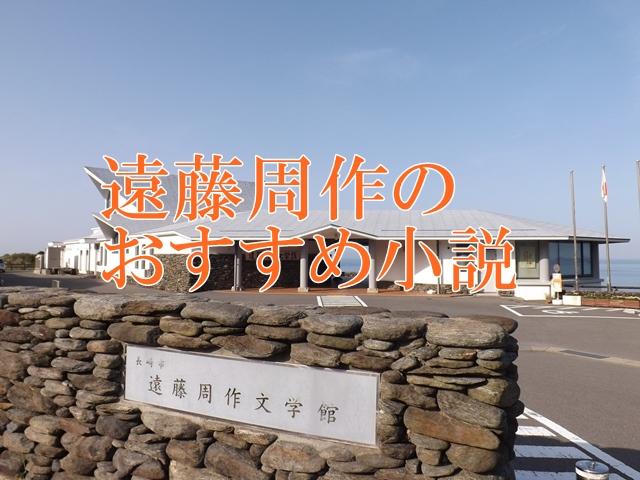 遠藤周作ファンが選ぶ!遠藤周作作品で絶対におすすめの小説とエッセイ