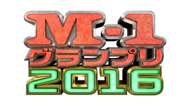 2016 M-1グランプリの優勝予想 予選動画から