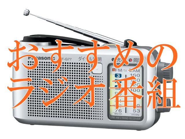 ラジオマニア厳選 2020年おすすめする面白いラジオ番組 完全版