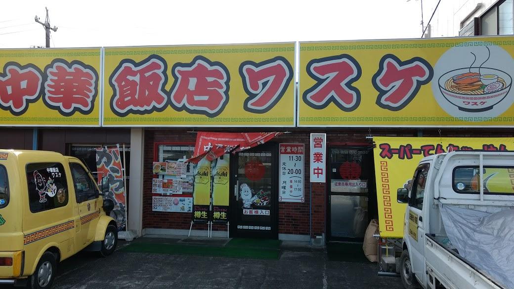 伊勢・二見でおすすめの中華料理はワスケ!!