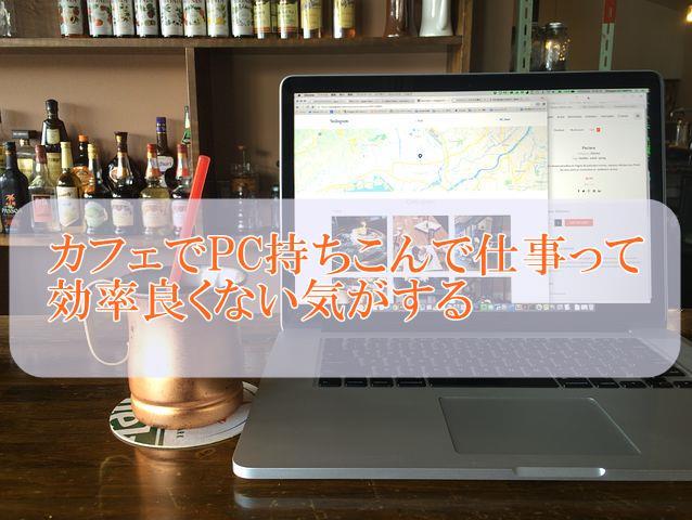 カフェで仕事してるライターって効率悪いと思う