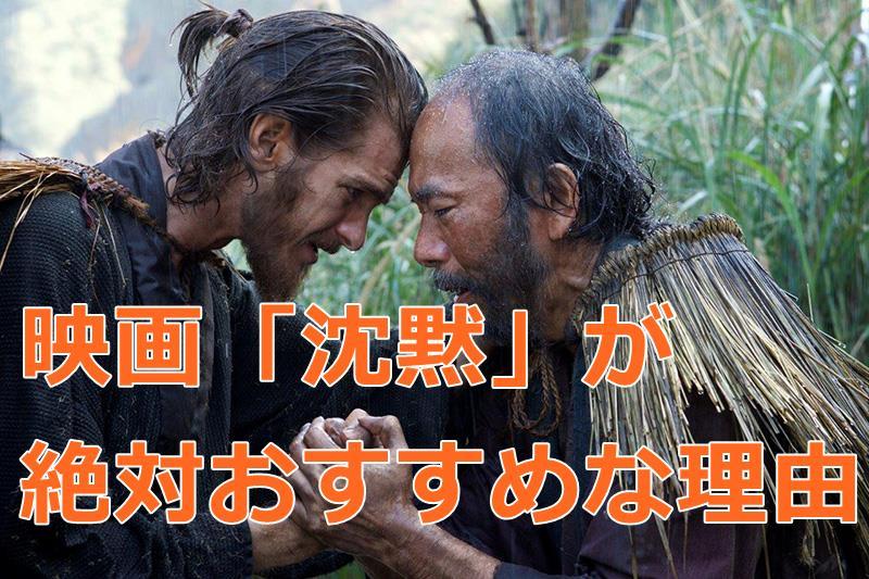 遠藤周作原作、スコセッシ監督の映画「沈黙」が絶対おすすめな理由