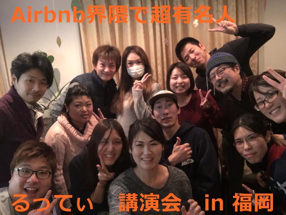 Airbnb界隈で超有名人るってぃの講演会in福岡へ行ったら最高だった!