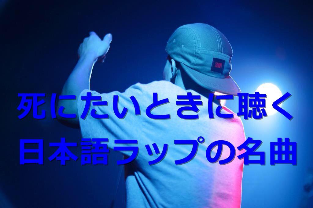 死にたいときや絶望した時に聴く日本語ラップの名曲