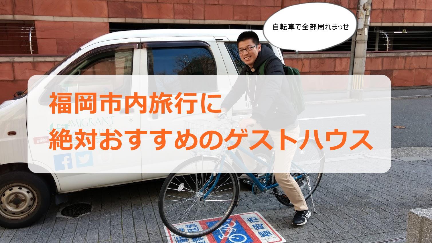福岡在住ブロガーがおすすめする福岡のゲストハウス ベスト5
