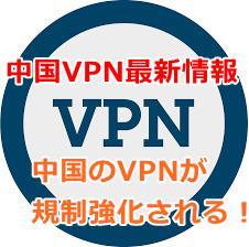 中国で遂にVPNが禁止へ向けてネット規制強化へ