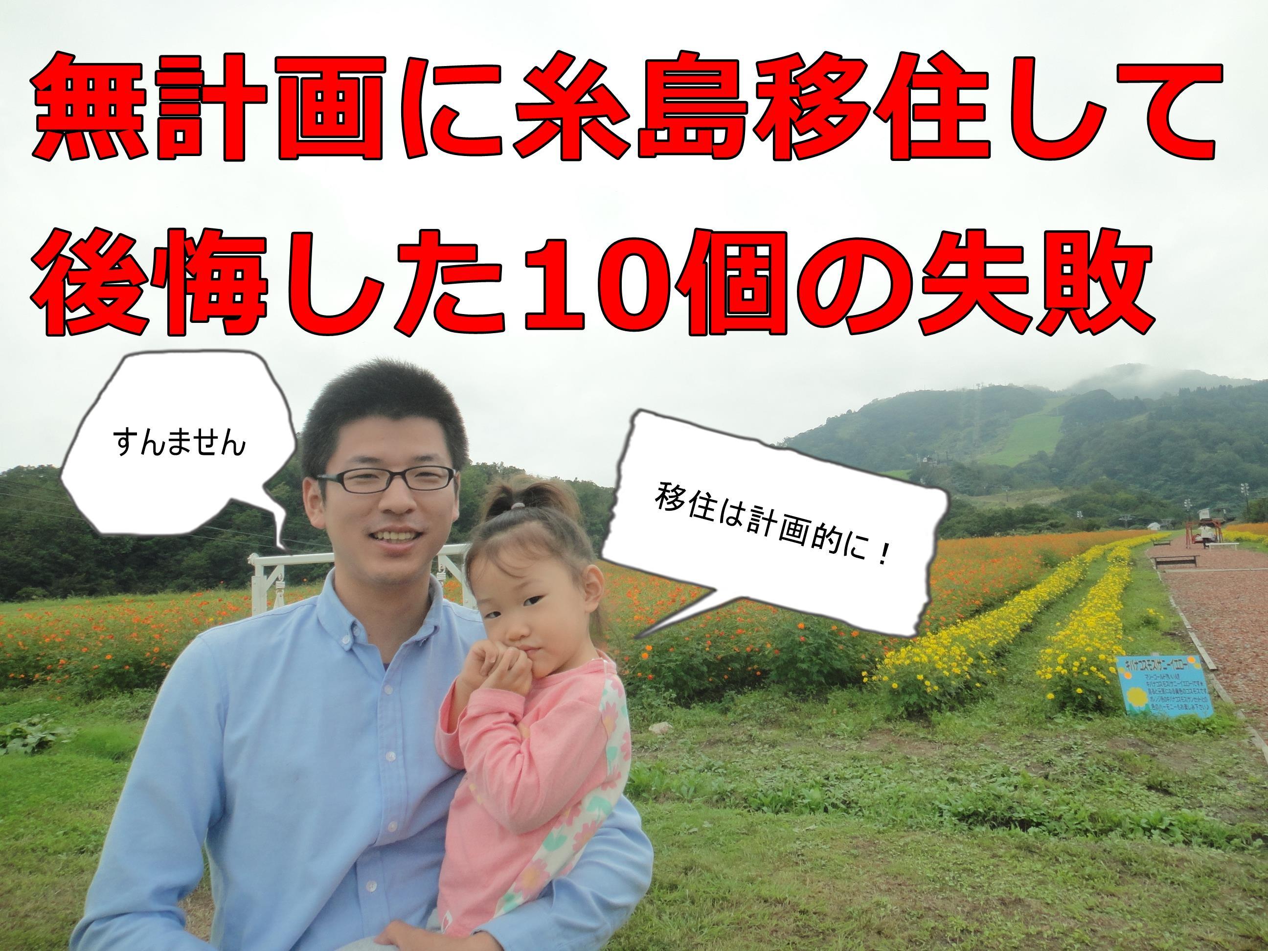 無計画に糸島へ移住してみたら後悔した10個の失敗
