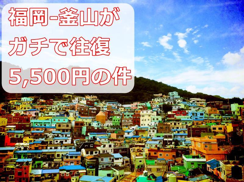 福岡から釜山へBEETLE(フェリー)で行ったら激安で行けたよ