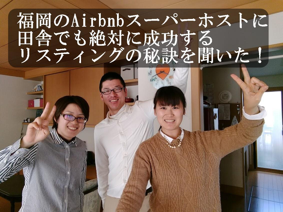福岡の人気エアビー(Airbnb)スーパーホストからリスティングの秘訣を教わった