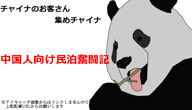 中国人向け民泊奮闘記⑳中国人ホストに聞いた中国人顧客対応のポイント