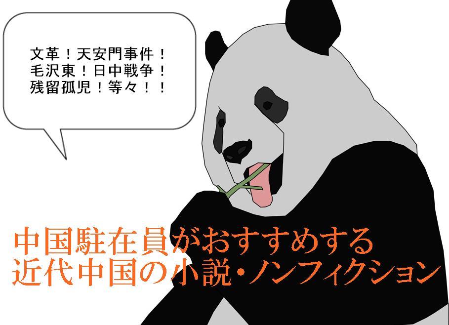 中国駐在員がおすすめする、近代中国が理解できる小説・ノンフィクション
