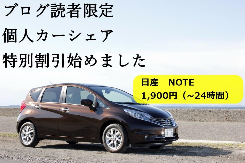 糸島ドライブにはレンタカーよりもカーシェアが安い!ブログ読者特別割引!