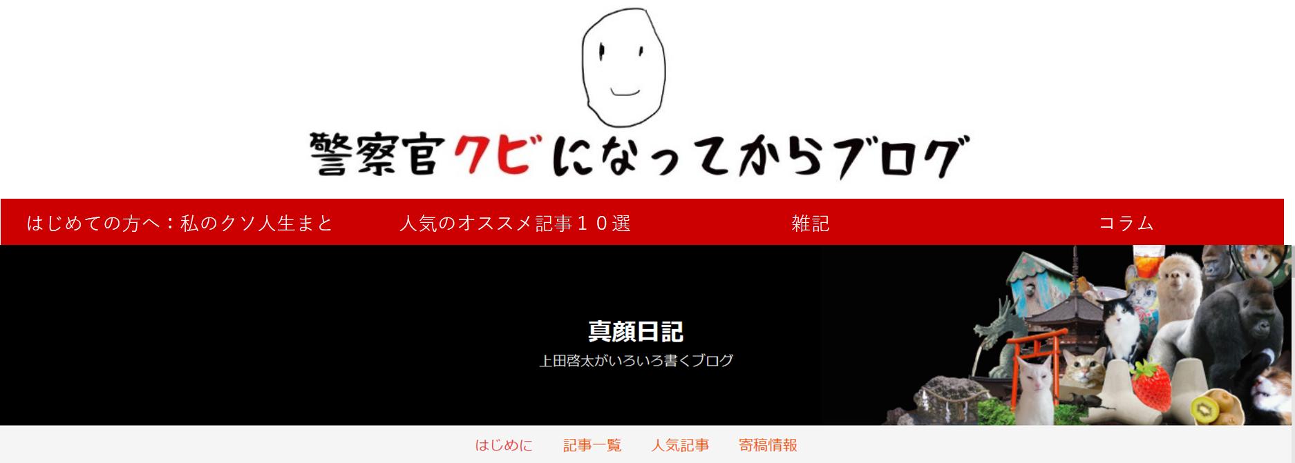 個人ブログ界の2大巨頭はハルオサンと上田啓太さん