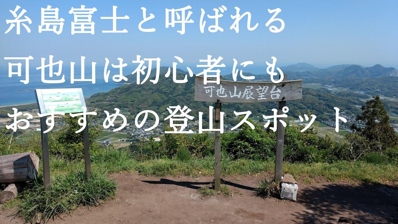 糸島富士と呼ばれる可也山を登山したら最高だった