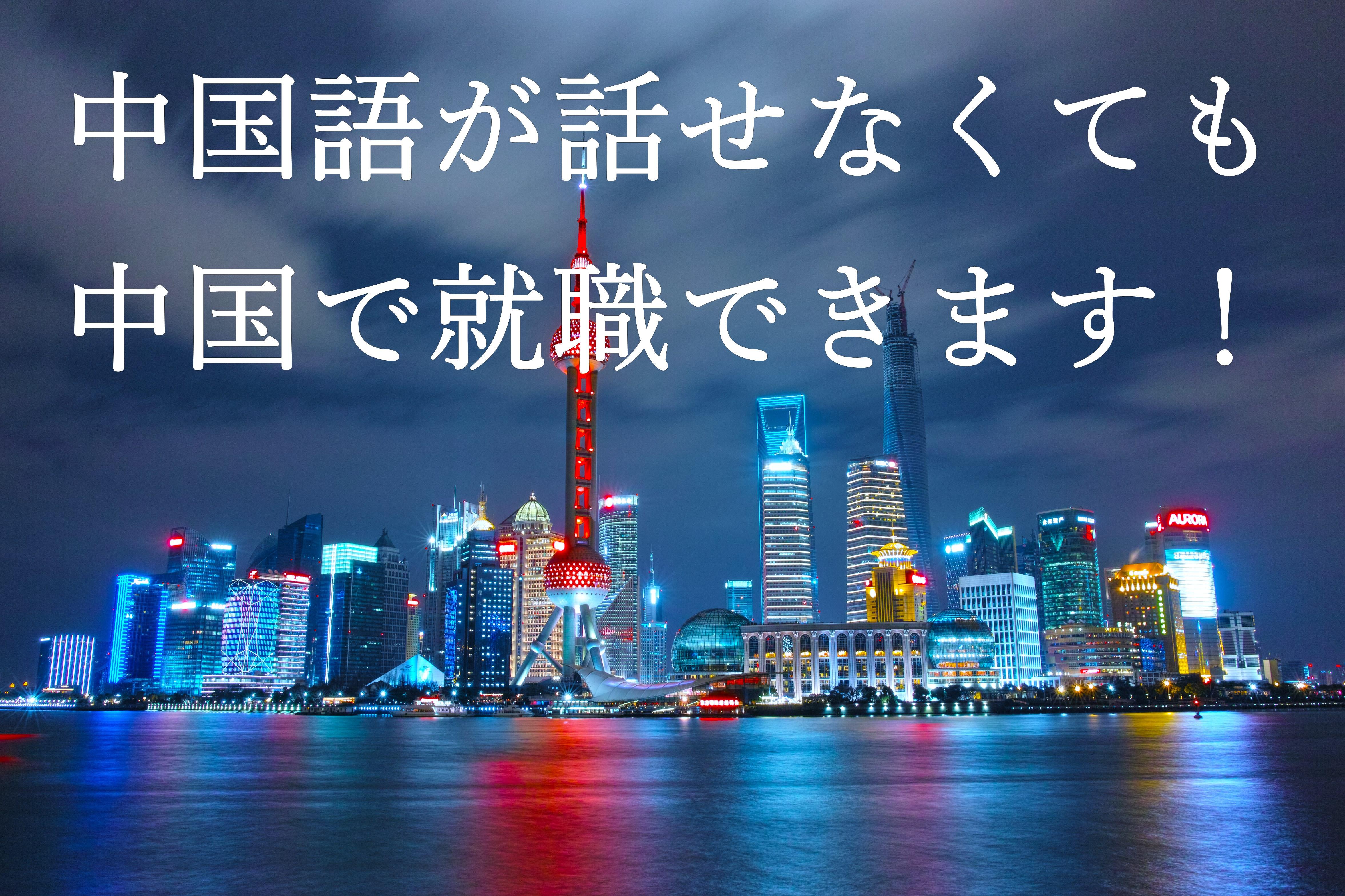 中国語話せない人が中国での仕事探しは可能かを教えます
