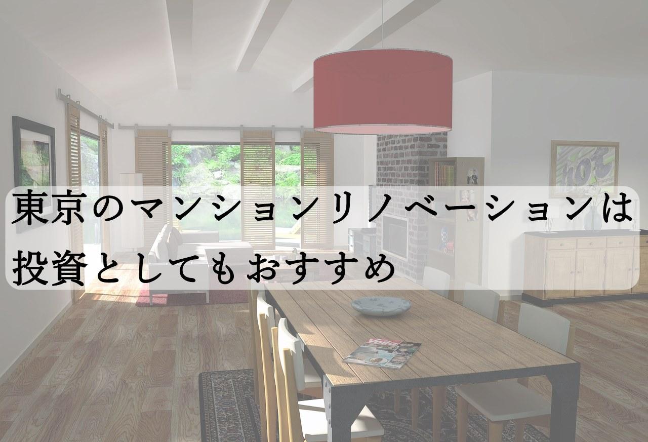 東京のマンションリノベーションは、投資としてもおすすめ