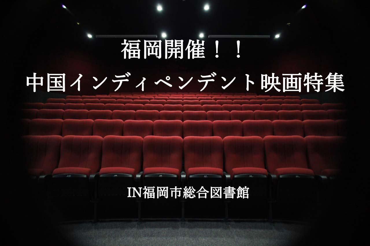 福岡開催!中国インディペンデント映画特集 IN福岡市総合図書館