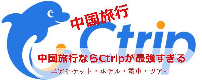 中国旅行でのホテル予約はCtripが間違いなく最強です