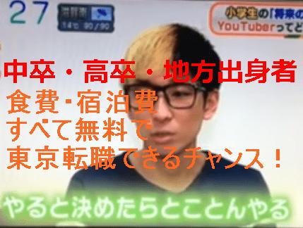 中国人向け民泊奮闘記⑭中国人に日本旅行は不人気!?