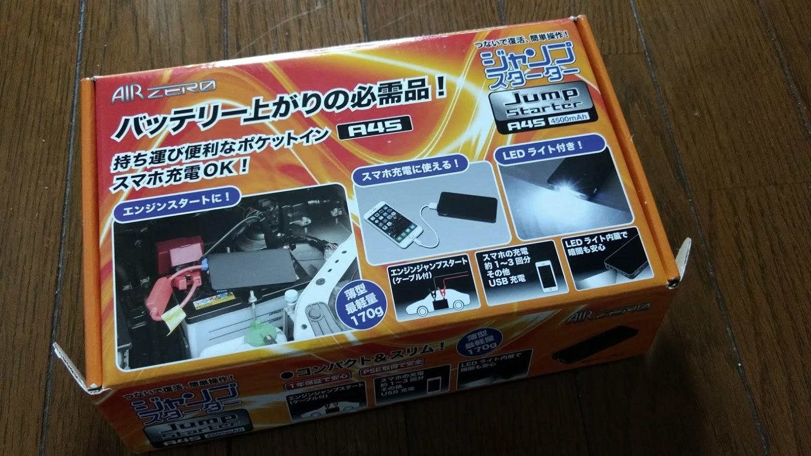 ジャンプスターターとスマホバッテリーがついて2,980円は安すぎ!
