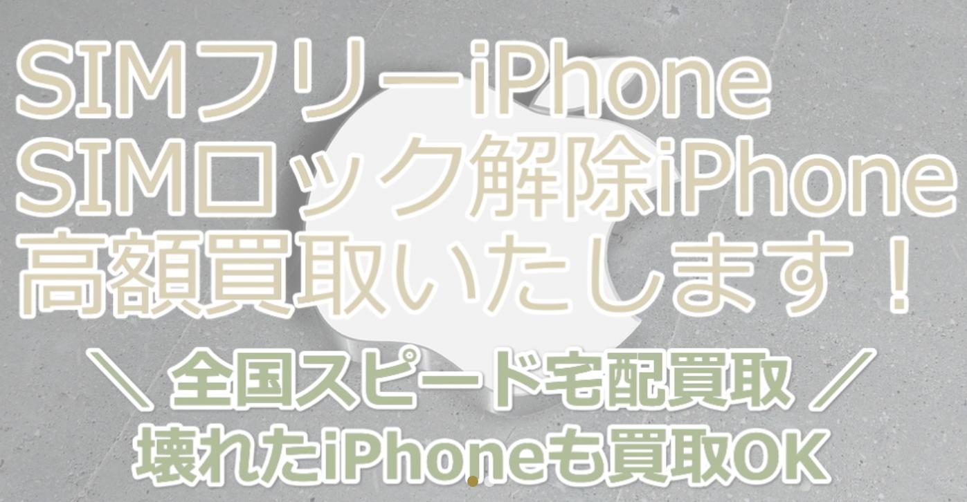福岡でiPhoneを一番高く売る方法